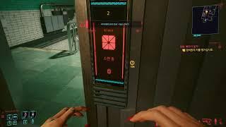 Cyberpunk 2077 뻐꾸기둥지