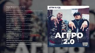 ST1M X СД — АГГРО 2.0 (весь альбом)