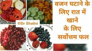 Fruits that you can eat at night, वजन घटाने के लिए रात में खाने के लिए सर्वोत्तम फल, weight loss