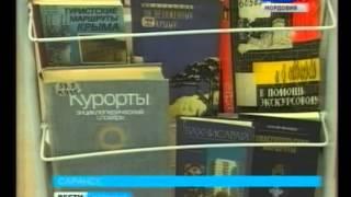 В национальной библиотеке им Пушкина открылась выставка, посвящённая Крыму
