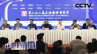 [中国新闻] 第二十二届上海国际电影节金爵奖评委见面会举行 评委共话行业发展   CCTV中文国际