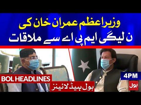 PM Imran Khan Meets PMLN MPA
