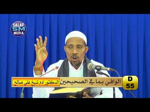 D 55 aad || Kitaab Al-waafii bimaa fisaxiixayn Dr. Aadan sh Cali الوافي بما في الصحيحين
