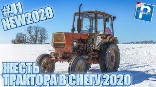 18+ НОВАЯ ПОДБОРКА ТРАКТОРА В СНЕГУ И ГРЯЗИ 2020! АВАРИИ НА ТРАКТОРАХ ЗИМОЙ В ЯНВАРЕ 2020! 2020 ГОД!