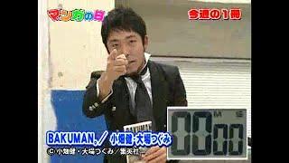 オリエンタルラジオのマンガの日 2009年6月12日 紹介マンガ バクマン。/大場つぐみ ・小畑健.