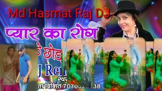Tumpe Kiya Bharosa Pyar Ka Rog Lagake Chhora Sathi Re Dj 2018