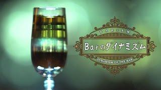 その名の通り7色のカクテル レインボー(Rainbow) | Barのダイナミズム [barism]