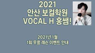 2021년 1월 VOCAL H 홍쌤 무료 레슨 이벤트 …