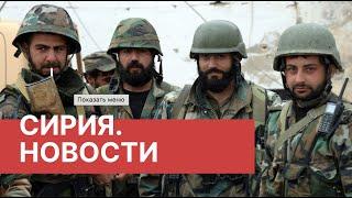 Сирия сегодня. Новости 4 марта 2020 (04.03.2020). Последние новости из Сирии