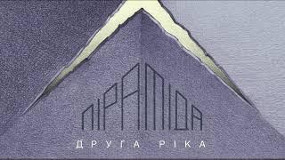 Друга Ріка – Секрет (Піраміда)