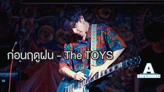 ก่อนฤดูฝน - The TOYS [ live at โรงฮัก ]
