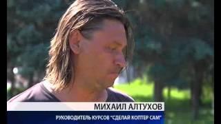 В Омске открылись курсы, на которых учат собирать беспилотники