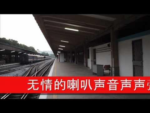 车站 - 张秀卿 (福建)