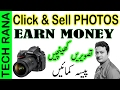 How to earn money online by Selling Photos [Urdu / Hindi]