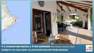 4-х комнатная вилла с 3-мя ваннами в Villa, Moraira, Alicante(, 2015-03-30T07:08:37.000Z)