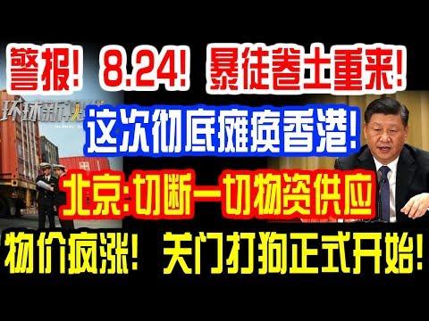 警报!8.24!暴徒卷土重来!这次彻底瘫痪香港!北京:切断一切物资供应!物价疯涨!关门打狗正式开始!不出3天港独自动投降!