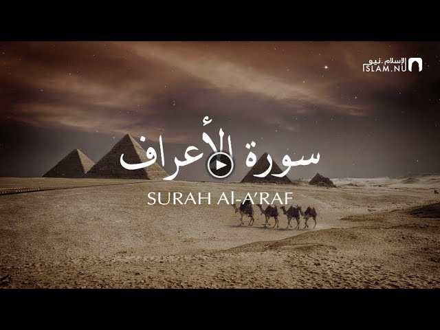 Surah Al-Araf (39-43) - Yasser Al-Dosari