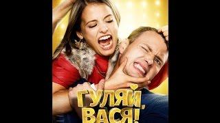Обзор фильма - Гуляй, Вася!