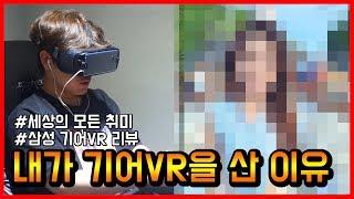 [자막 재업] ㅗㅜㅑ 이래서 VR VR 하는구나.. 삼성 기어 VR 체험