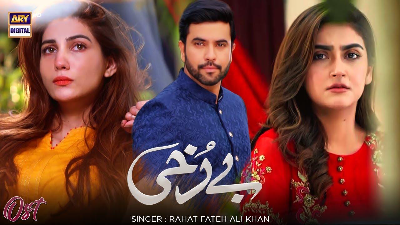 Download Berukhi OST   Rahat Fateh Ali Khan   Hiba Bukhari   Junaid Khan   ARY Digital