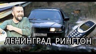 ЛЕНИНГРАД. РИНГТОН.