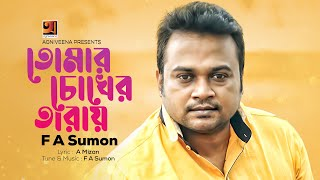 Tomar Chokher Taray By F A Sumon | Album Tor Lagi Re | Official lyrical Video