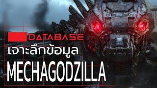 เจาะลึกข้อมูล Mechagodzilla [MonsterVerse] Database เมก้าก็อตซิลล่า Godzilla vs Kong