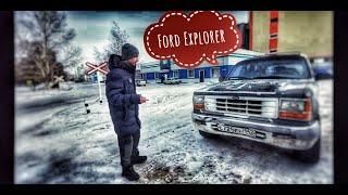 Ford Explorer 🇺🇲 Авто обзор Американский внедорожник (1994) форд эксплорер