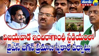 YS Jagan's Swearing ceremony will be held at Indira Gandhi Muncipal Stadium ||  Tulasi News