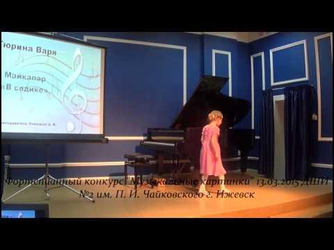 Музыкальные картинки лидия хереско