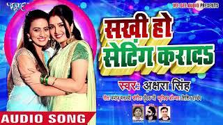 Super hit 2019 Akshara Singh Sakhi Ho setting Karad