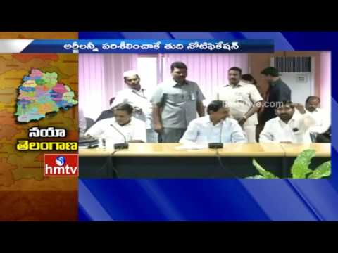 Formation Of New Districts Process Complete in Telangana | HMTV