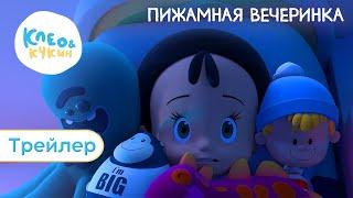 Клео и Кукин 🌙✨ ПИЖАМНАЯ ВЕЧЕРИНКА ✨🌙 (Трейлер) Веселый мультик для детей и всей семьи