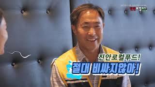GeukMedaBangsongTV 진안로컬푸드직판매장 …