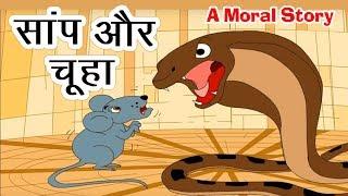 सांप और चूहा I Saanp Aur Chooha I Moral Story I Hindi Story I Happy Bachpan I Golden ball