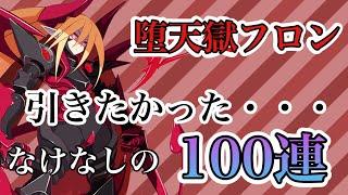 【ディスガイアRPG】堕天獄フロンを求めて100連+10連!!これで許して~