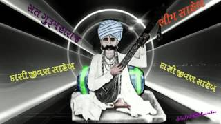 dasi jivan bhajan (savan)