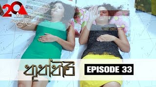 Thuththiri Sirasa TV 26th July 2018 EP 33 Thumbnail