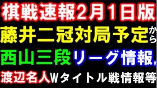 速報 リアルタイム 聡太 藤井