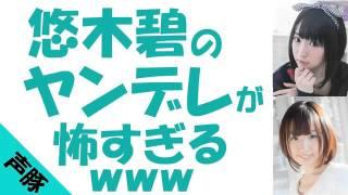 ご視聴ありがとうございます。 アイドル声優の悠木碧さんが、中村悠一さ...