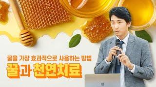 꿀을 가장 효과적으로 사용하는 방법, 꿀과 천연치료
