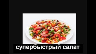 Суперлегкий , полезный салат в зимний период