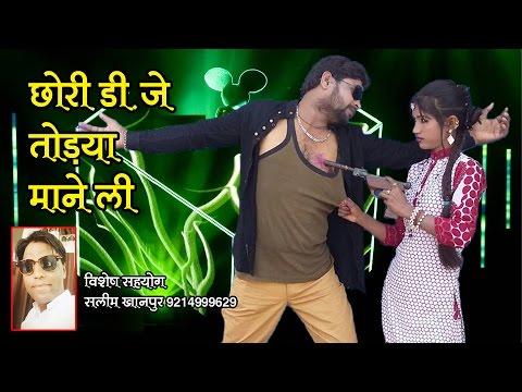 राजस्थानी DJ सांग !! छोरीdj तोड़या ली !!Rajasthani Dj Song 2017