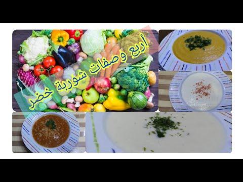 أربع-وصفات-شوربة-خضر-🥕🥦🍏🍅🧅🧄وحدة-تنسيك-فلخرى-#navet-#choux-fleurs-#tomates-#carotte