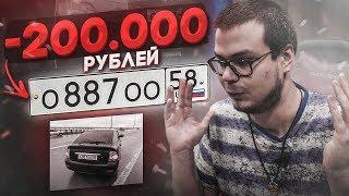 Как я ПРОСР@Л 200.000 рублей...!
