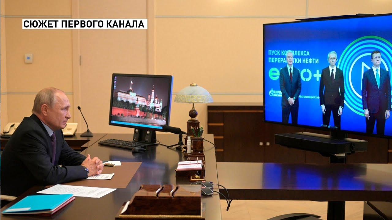 Новый высокотехнологичный комплекс «Евро+» Московского нефтеперерабатывающего завода