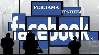Как раскрутить группу ВКонтакте Facebook + заработок от 1000 рублей в сутки, без вложений