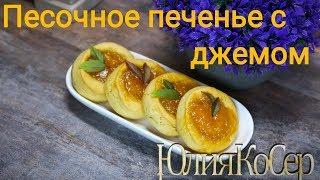 Вкусное Песочное печенье с джемом / Рецепт Песочного печенья / Песочное печенье