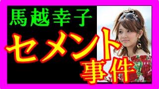 馬越幸子さん(25) 【セメント事件!かなりの事故レベルにヤバイ!?】...
