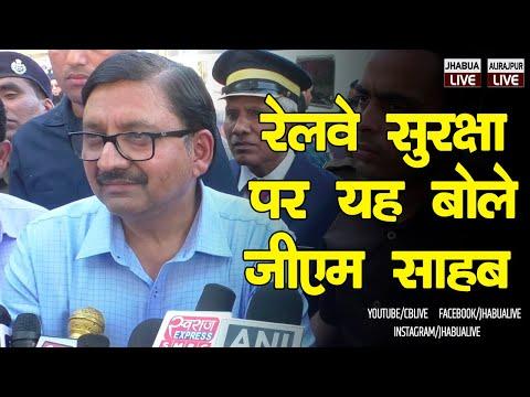 Meghnagar/ मेघनगर पहुंचे पश्चिम रेल्वे के GM ने यह दिये बयान !!